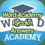 Word Academy Pycckn Answers