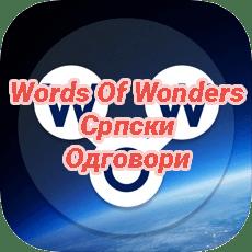 Words Of Wonders Answers Serbian