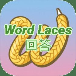 Word Laces 日本語回答