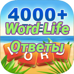 Word Life Russian Answers