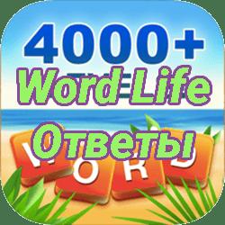Word Life Ответы