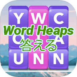 Word Heaps 日本語答える