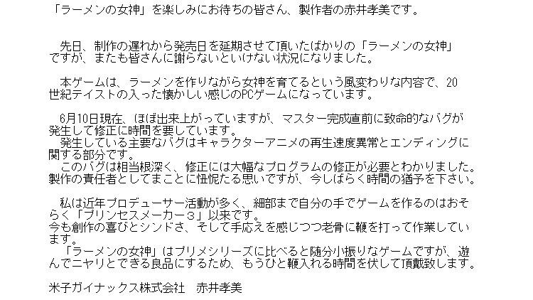 ラーメンの女神 延期 6月10日から6月20日