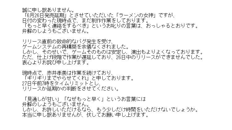 ラーメンの女神 延期 6月26日から6月27日