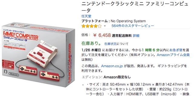 Famicommini 01