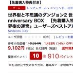 3DS「世界樹と不思議のダンジョン2」初回限定版が、9,102円に910ポイントの特価