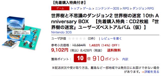 Sekaiju10th 01