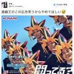 遊戯王DUEL LINKSの謎広告、Twitterでちょっとだけ話題になる