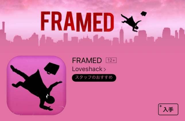 FRAMED 01