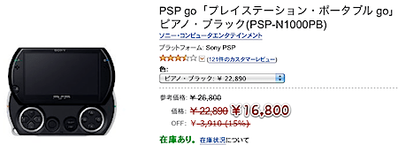 pspgo_pricedown.png