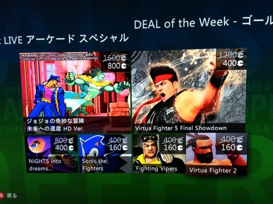 Xbla dealofweek