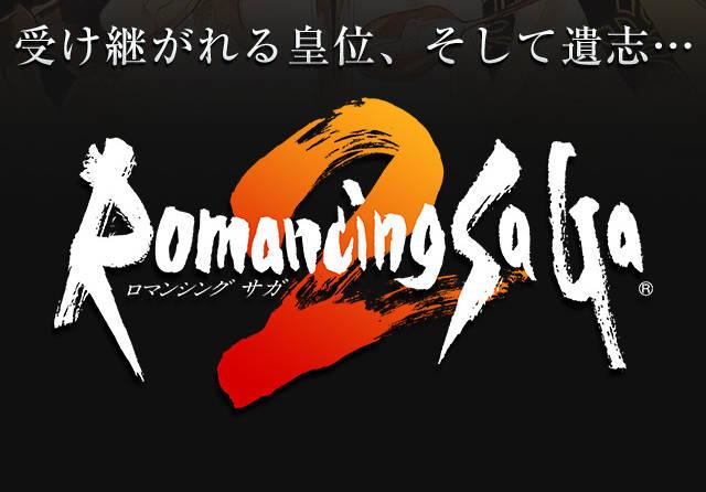 RomancingSaga2 ios 05