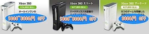 xbox36050008000off.jpg