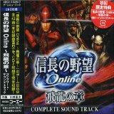 信長の野望 Online オリジナル・サウンドトラック+飛龍の章