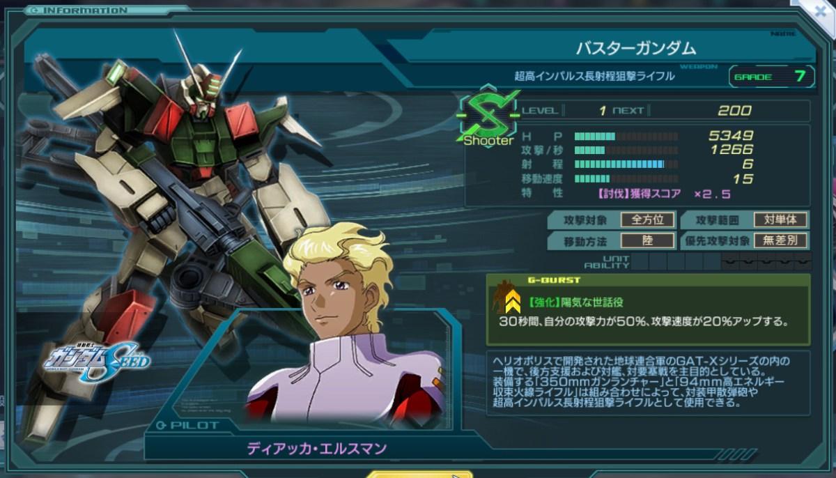 ガンジオ:エース:S型バスターガンダム(G7)