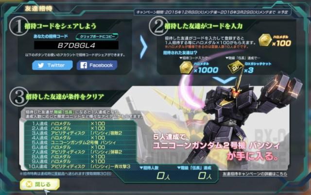 GundamDioramaFront 2015-12-08 17-29-58-304