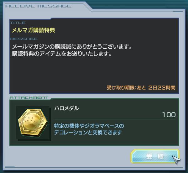 GundamDioramaFront 2015-12-09 11-51-14-030