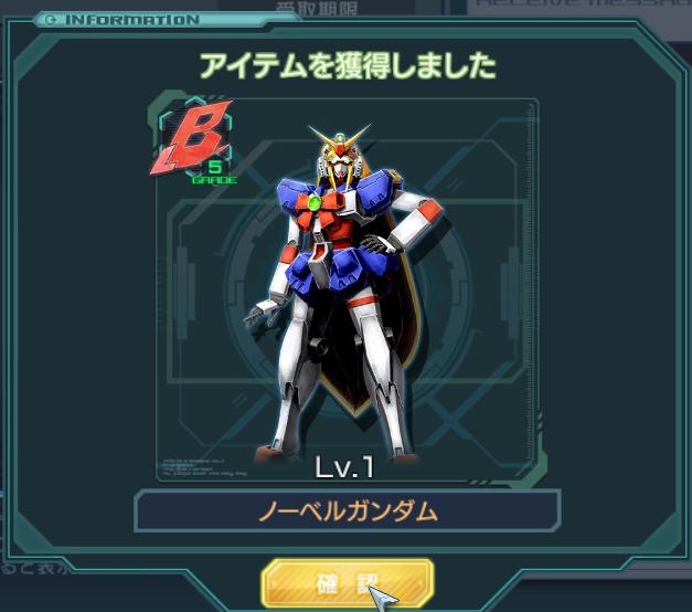 GundamDioramaFront 2015-12-25 11-51-22-369