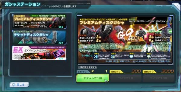 GundamDioramaFront 2016-01-03 21-57-04-242