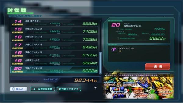 GundamDioramaFront 2016-01-06 16-17-37-351