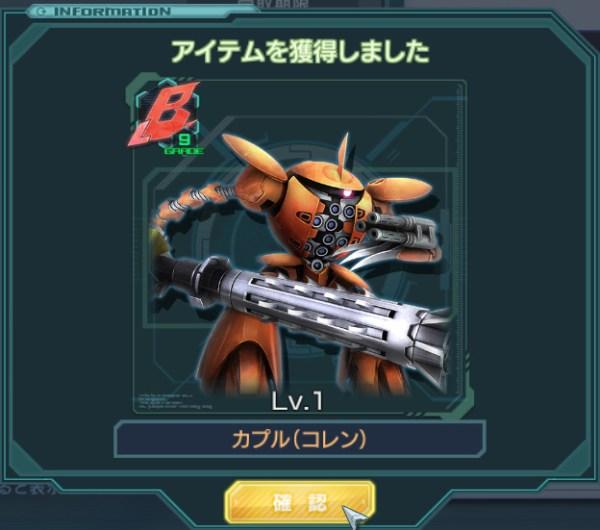 GundamDioramaFront 2016-03-02 12-43-52-798