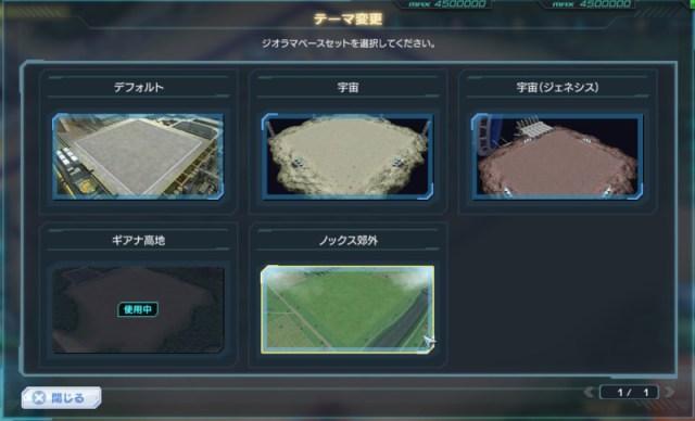 GundamDioramaFront 2016-03-08 17-20-57-975
