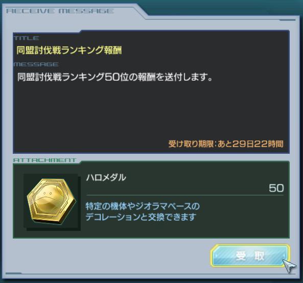 GundamDioramaFront 2016-03-08 20-47-59-874