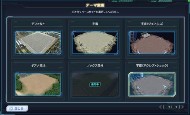 GundamDioramaFront 2016-03-24 12-52-24-285