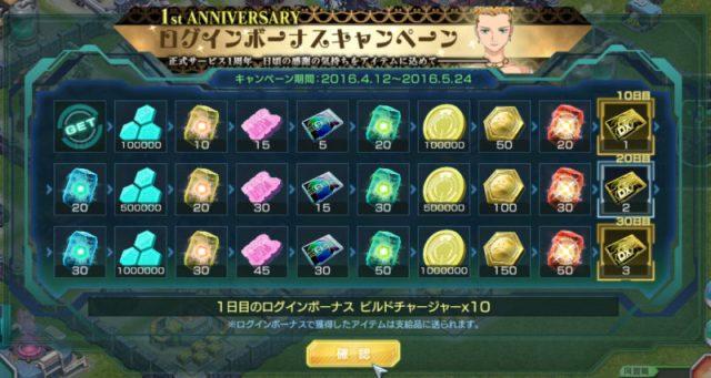 GundamDioramaFront 2016-04-12 16-35-37-402