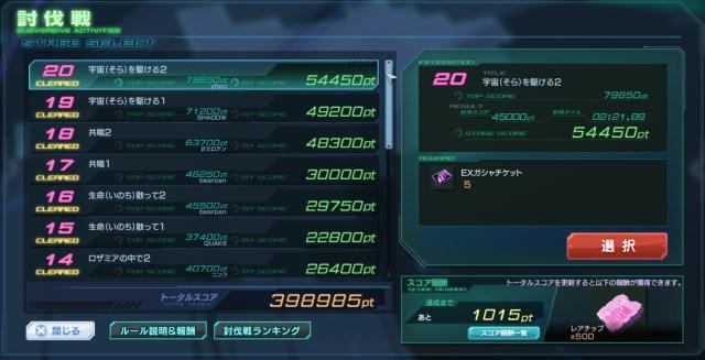 GundamDioramaFront 2016-05-10 01-34-41-695