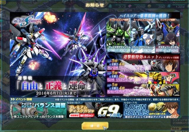 GundamDioramaFront 2016-05-24 22-14-19-352