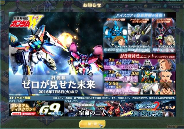 GundamDioramaFront 2016-07-03 11-04-43-854