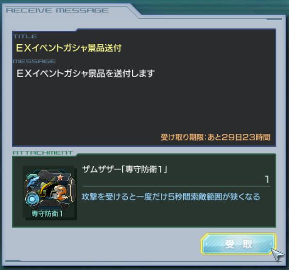 GundamDioramaFront 2016-07-03 11-40-58-064
