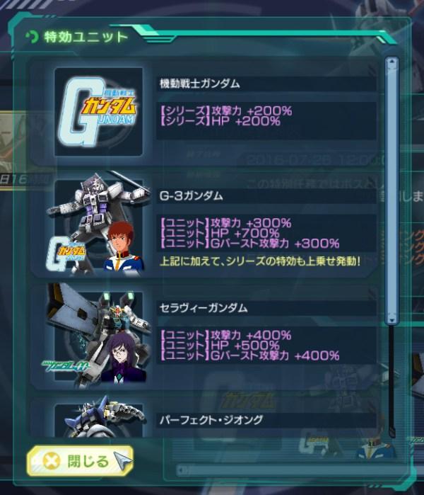 GundamDioramaFront 2016-07-05 19-15-06-737