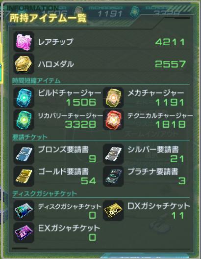GundamDioramaFront 2016-07-05 19-24-54-506