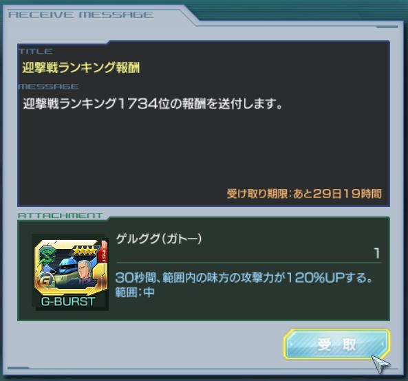 GundamDioramaFront 2016-08-09 16-46-08-095