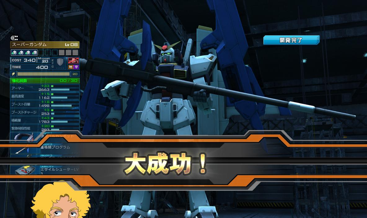 ガンオン:Ver.ZZ:連邦:重撃スーパーガンダム(金図)