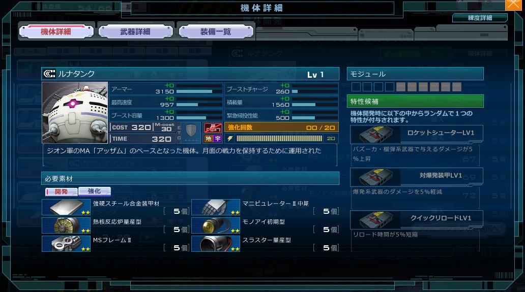 ガンオン:Ver.ZZ:ジオン:銃撃ルナタンク(銀図)