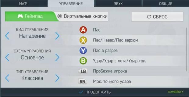 FIFA 16 Ultimate Team настройки геймпада