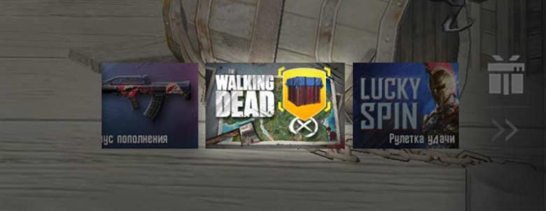 Walking Dead в PUBG Mobile