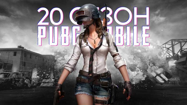 PUBG Mobile 20 сезон