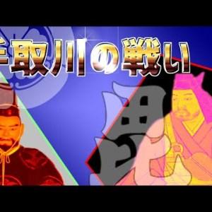 『高遠合戦』の動画を楽しもう!