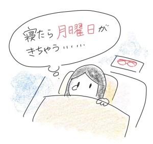 寝たら月曜日がきちゃう……と泣きながら眠るイラスト