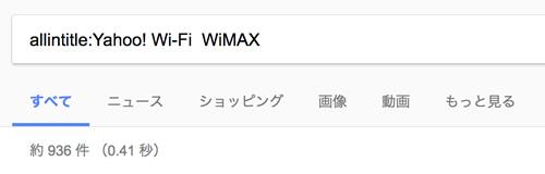 「Yahoo! Wi-Fi WiMAX」でオールインタイトル検索をした図(936件ヒット)