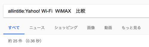「Yahoo! Wi-Fi WiMAX 比較」でオールインタイトル検索をした図(25件ヒット)