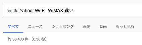 「Yahoo! Wi-Fi WiMAX 違い」でインタイトル検索をした図(36400件ヒット)