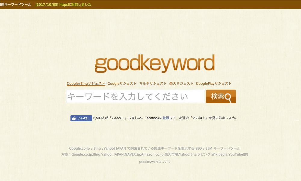 goodkeywordのトップページ