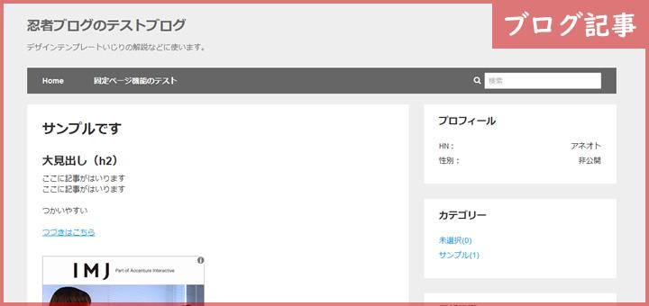 忍者ブログのブログ記事画面のプレビュー