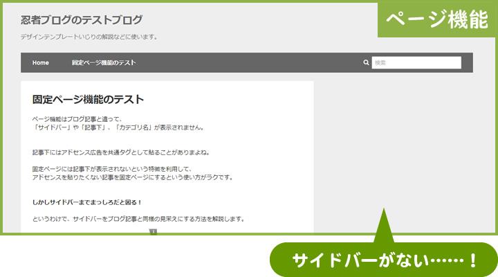 忍者ブログの固定ページ機能のプレビュー画面。テンプレートによってはサイドバーがない