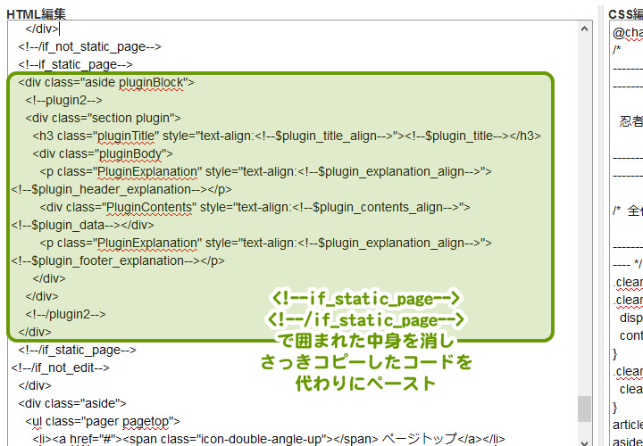 忍者ブログのテンプレートHTML編集画面。if_static_pageという名前で囲まれた中身のコードを削除し、先ほどコピーしたコードを代わりにペーストします